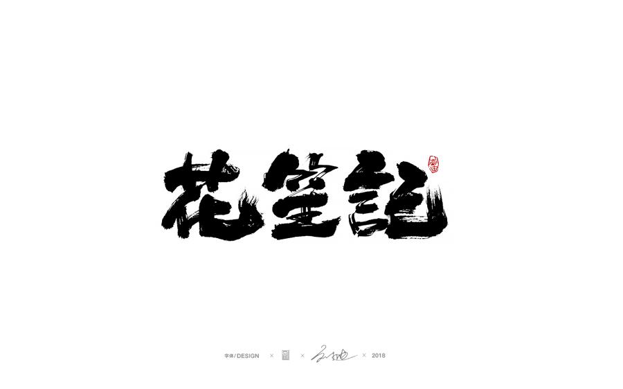 计师刘迪大气的手写艺术字设计