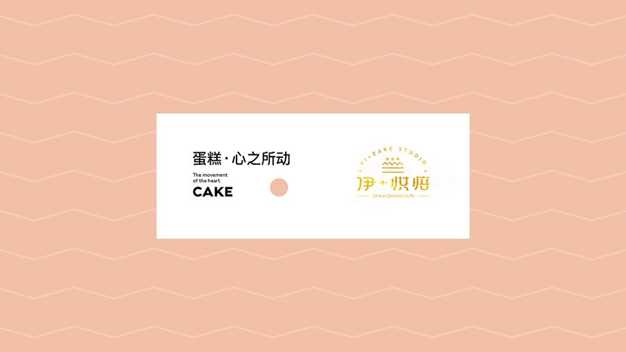 精选伊烘焙蛋糕店品牌VI设计欣赏,PS教程,思缘教程网