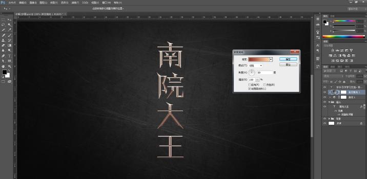 Photoshop简单的制作镏金艺术字教程,PS教程,思缘教程网