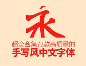 73款手写风格的中文字体免费下载