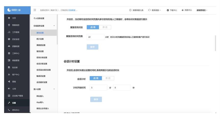 UI设计师需要学习的保存功能设计总结,PS教程,思缘教程网