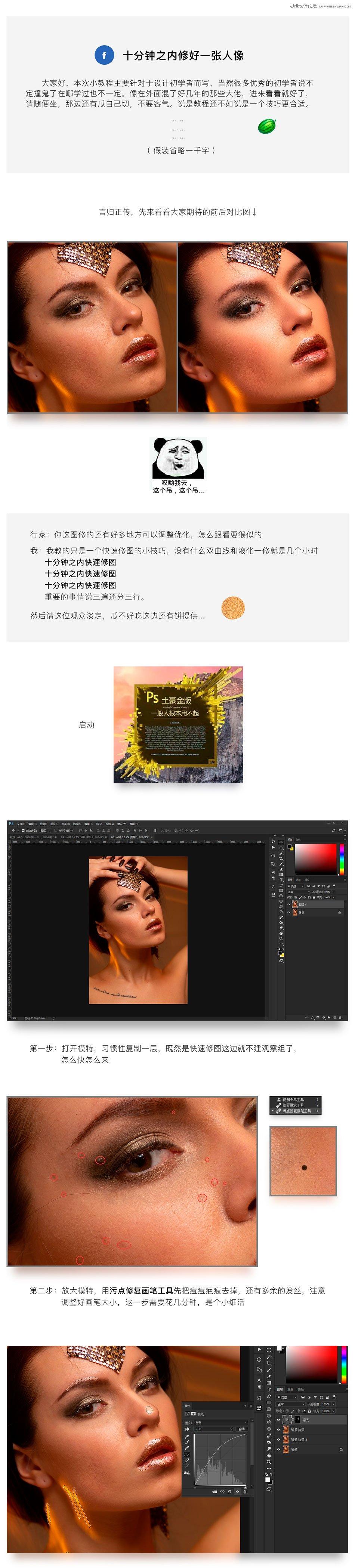 Photoshop快速的给人像照片光滑磨皮,PS教程,思缘教程网