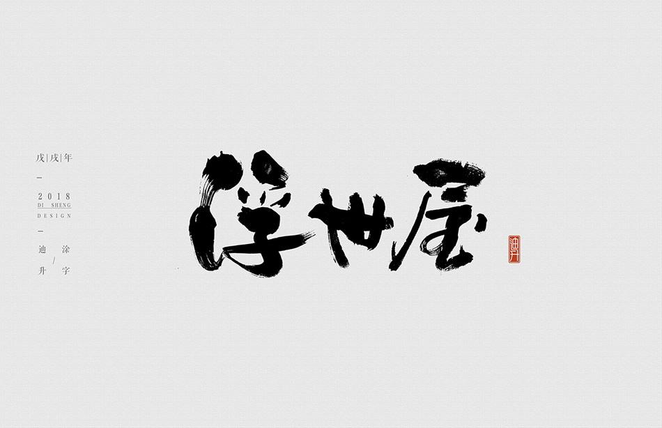 设计师迪升大气的中式书法字设计欣赏,PS教程,思缘教程网