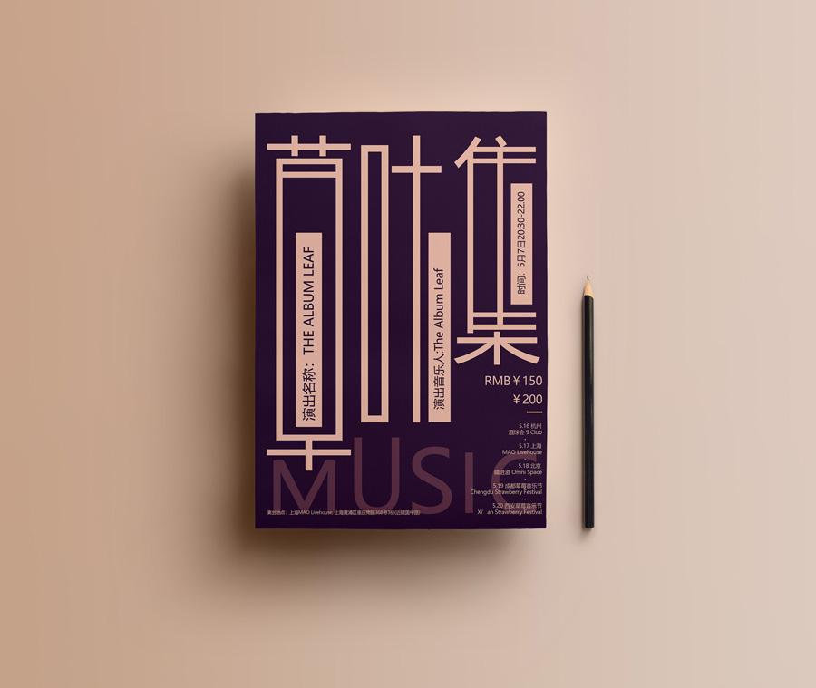 设计师凌旬2018年优秀的海报设计,ps教程,思缘教程网