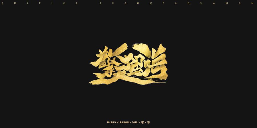 优秀大气的中文黄金字设计欣赏,PS教程,思缘教程网