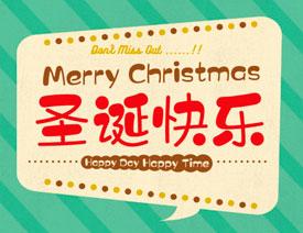 中文字体:超好看的圣诞节字体下载