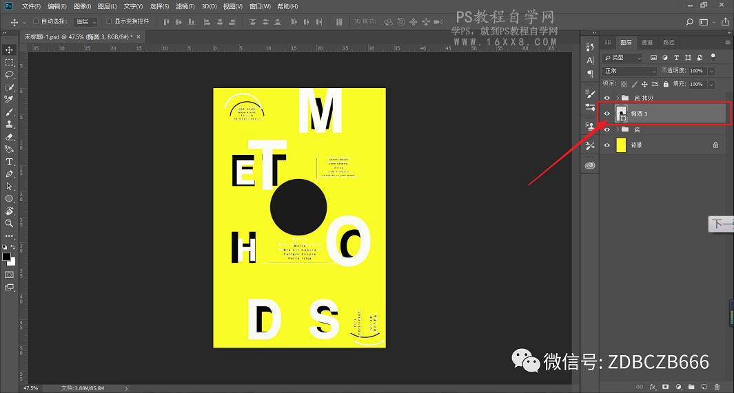 创意海报:PS制作透镜效果的宣传海报,PS教程,思缘教程网