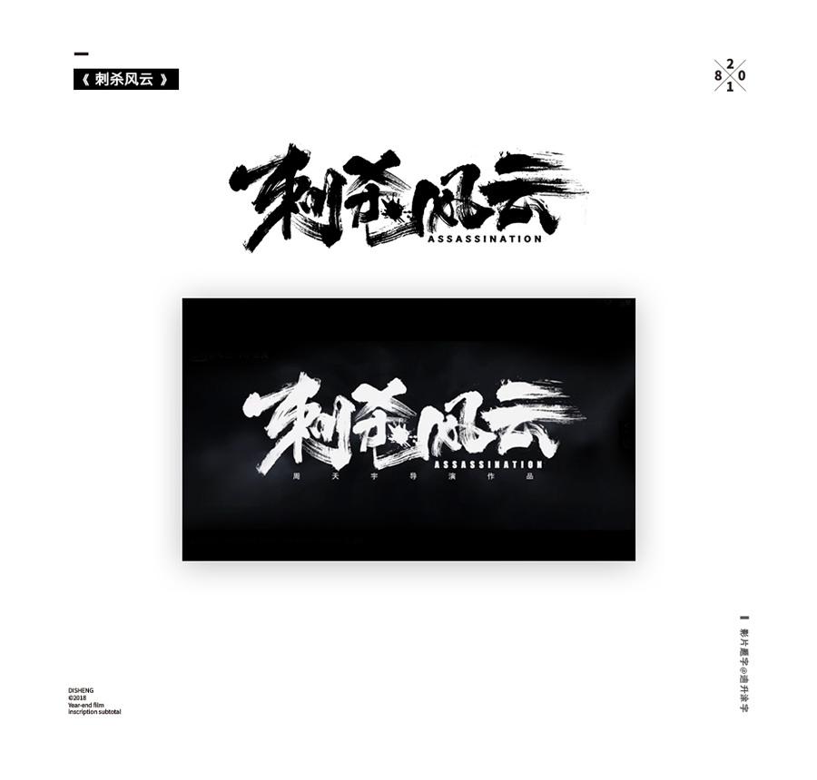 设计师迪升2018影视作品字体设计合集图片
