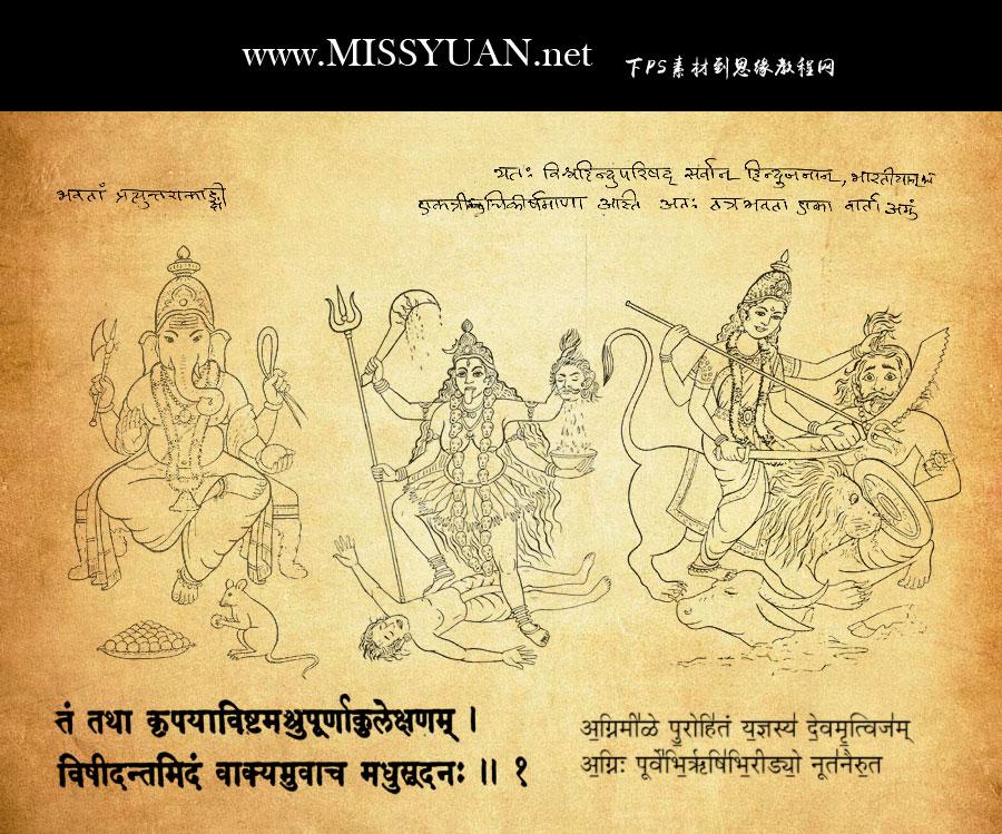 印度宗教文化装饰PS笔刷