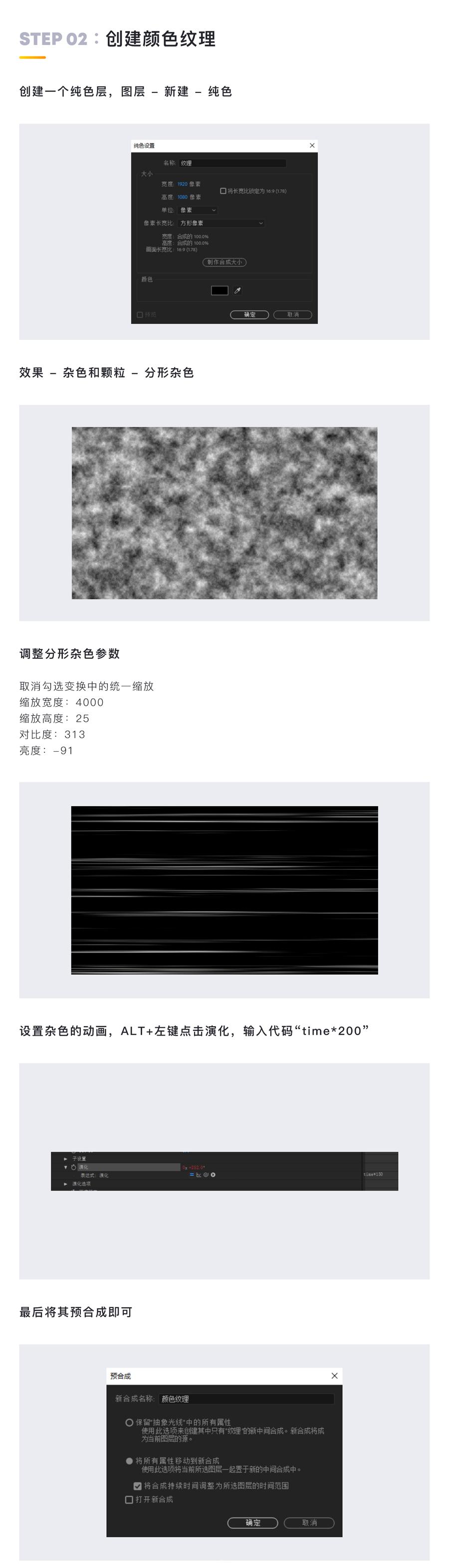 AE制作绚丽的抽象光线动画效果,PS教程,思缘教程网