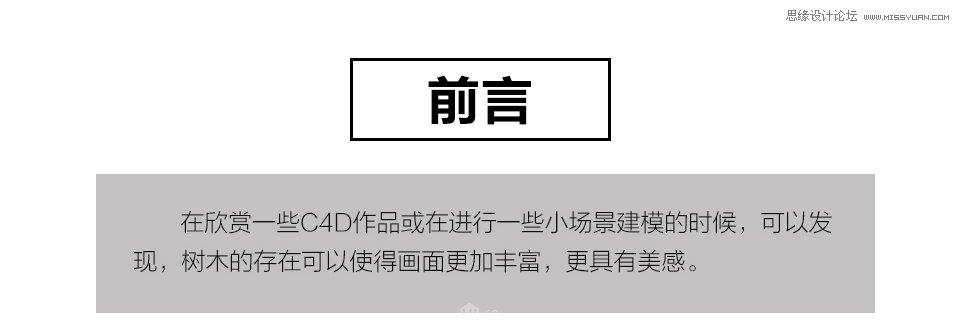 "C4D实例教程:详解树木建模教程,PS教程   width=""960"" height=""572"" src=""http://www.missyuan.net/uploads/allimg/190215/1450215535-0.jpg"" /></p><img alt="