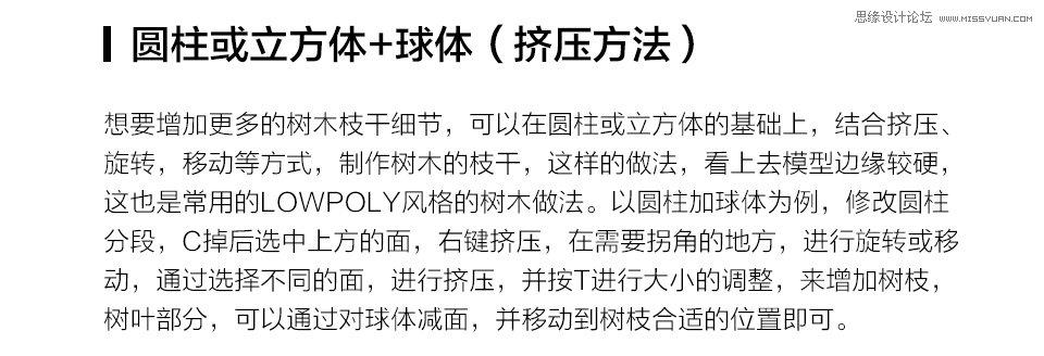 "C4D实例教程:详解树木建模教程,PS教程   width=""960"" height=""1351"" src=""http://www.missyuan.net/uploads/allimg/190215/1450212930-10.jpg"" /></p><img alt="