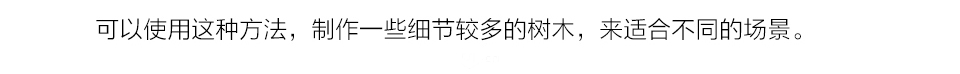 "C4D实例教程:详解树木建模教程,PS教程   width=""960"" height=""992"" src=""http://www.missyuan.net/uploads/allimg/190215/1450211431-14.jpg"" /></p><img alt="