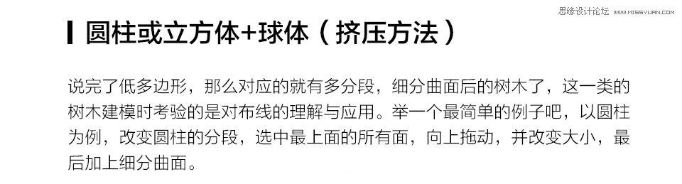 "C4D实例教程:详解树木建模教程,PS教程   width=""960"" height=""1134"" src=""http://www.missyuan.net/uploads/allimg/190215/14502133I-12.jpg"" /></p><img alt="