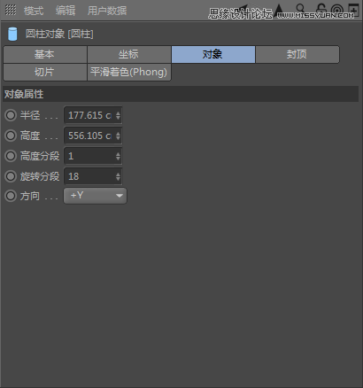 "C4D制作逼真的可口可乐易拉罐模型,PS教程   width=""801"" height=""587"" src=""http://www.missyuan.net/uploads/allimg/190304/1551303960-4.png"" /></p><p>4.在右下角的圆柱对象窗口中,将其旋转分段调整为""18"",使其分段变小,便于操作。</p><img alt="