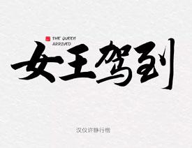 女神节主题的汉仪最新中文字体下载