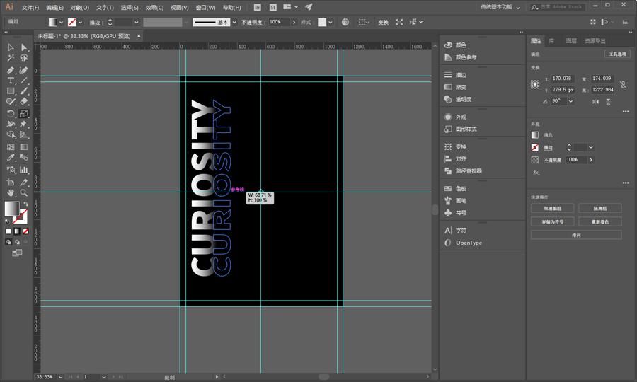 字母海报:用AI制作翻页风格海报教程