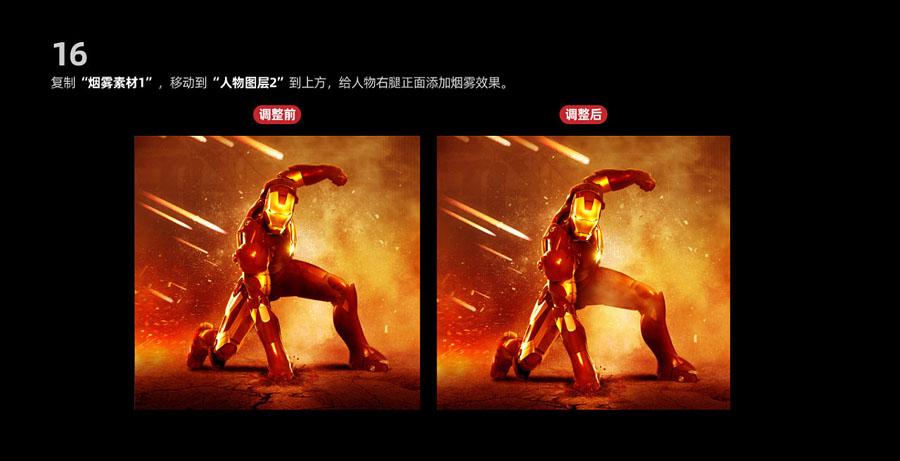 电影海报:用PS设计钢铁侠电影海报,PS教程,思缘教程网