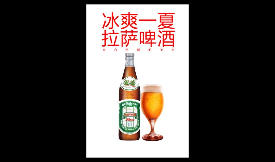 啤酒海报:用PS简单的合成啤酒宣传海报,PS教程,思缘教程网