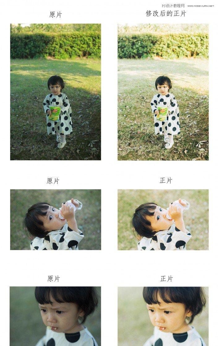 复古效果:用PS调出儿童照片复古电影效果,PS教程,思缘教程网
