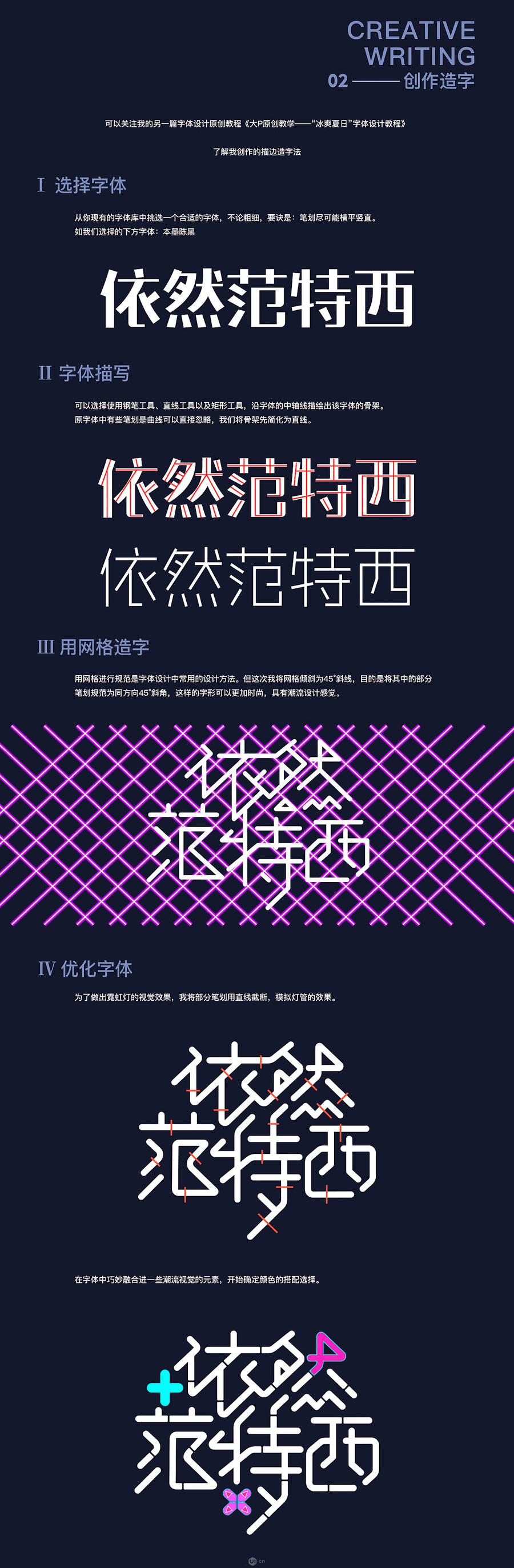 霓虹文字:用AI制作立体灯管艺术字
