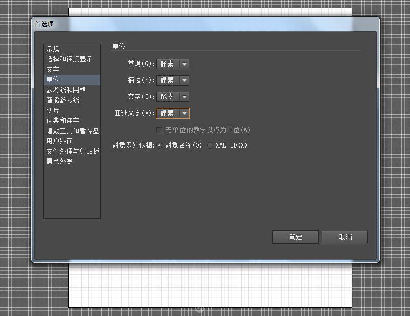 文字设计:用AI制作趣味剪影文字效果