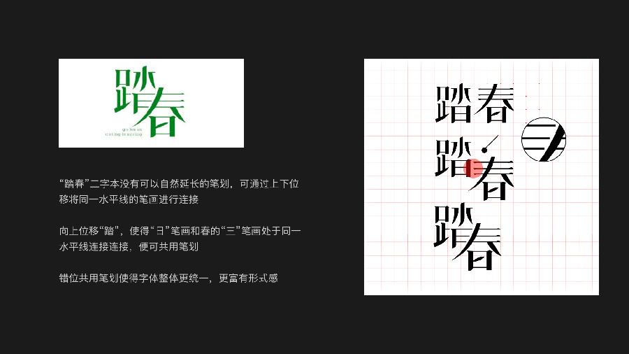详解字体设计中笔画的加法减法和乘法,PS教程,思缘教程网