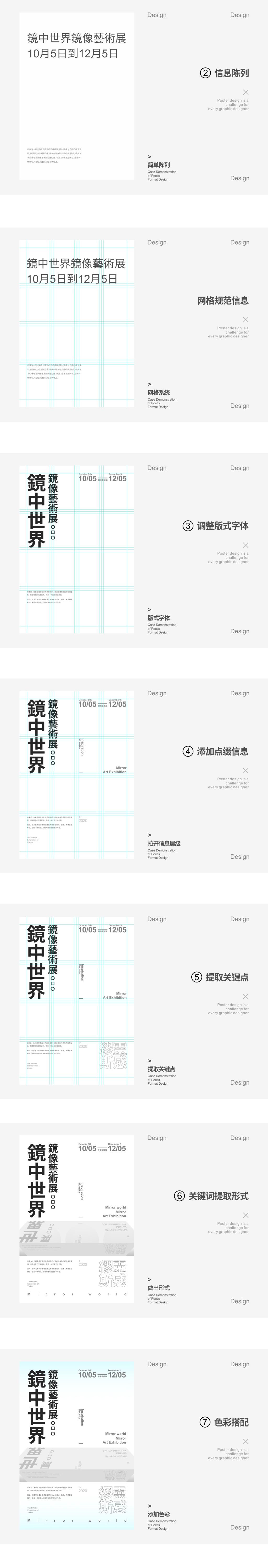 设计师在设计中如何选择合适的字体,PS教程,思缘教程网