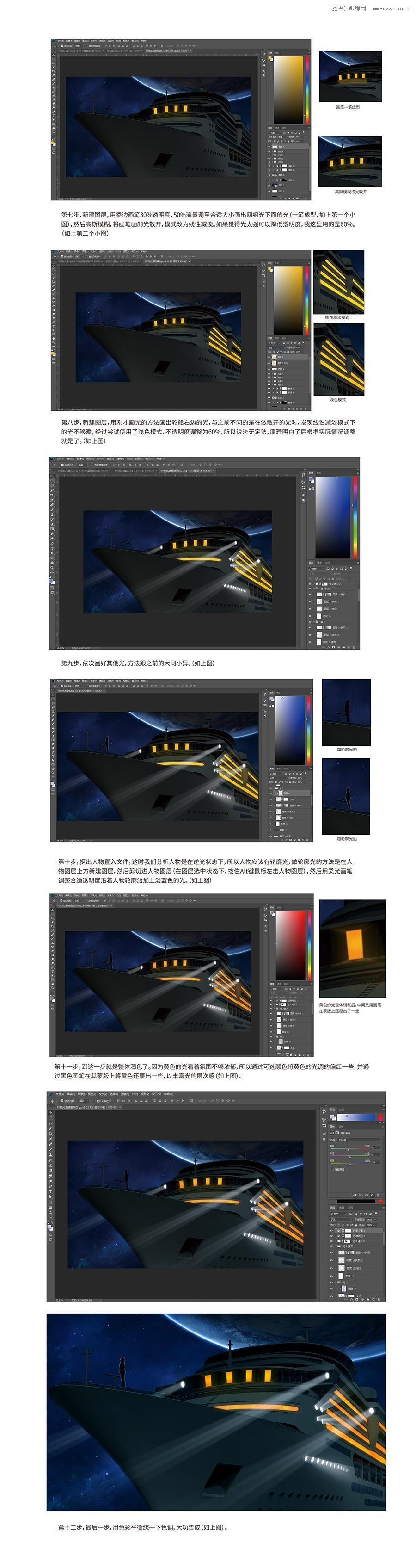夜景效果:用PS把白天照片变成夜晚效果,PS教程,思缘教程网
