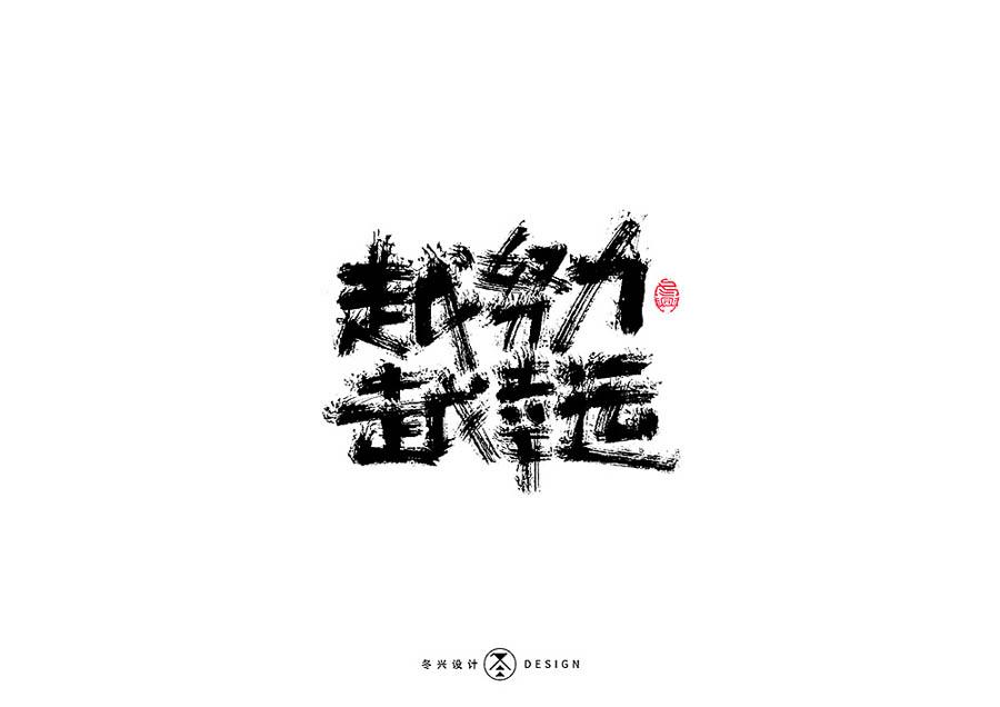 设计师冬兴中文书法字设计欣赏,PS教程,思缘教程网