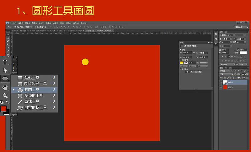 Photoshop制作橙色圆润的新年立体字