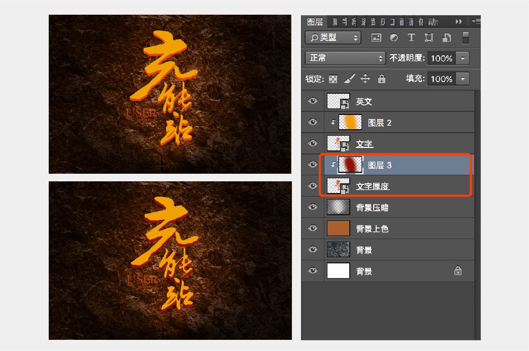 Photoshop制作立体效果的黄金艺术字