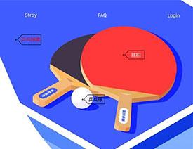 Illustrator设计简洁的乒乓球主题页面