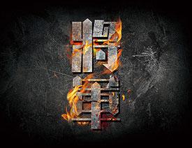 Photoshop设计金属质感的火焰燃烧字