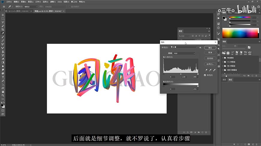 Photoshop制作彩色手写字教程