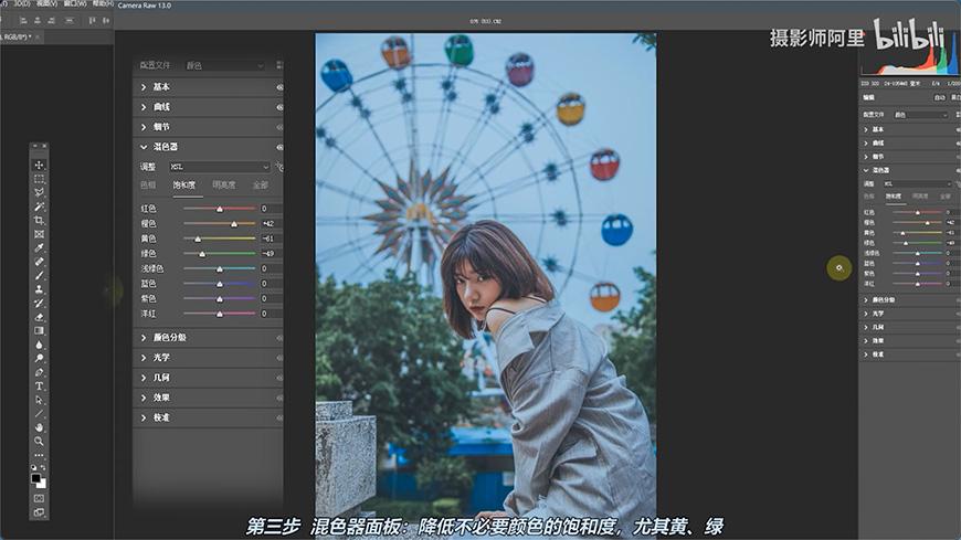 Photoshop调出外景人像日系蓝色效果