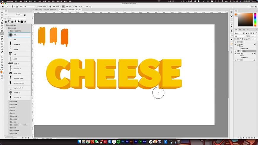 Photoshop制作立体风格的奶酪艺术字